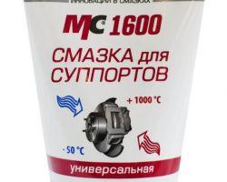 Что собой представляет смазка для суппортов MC-1600
